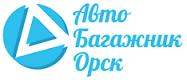 """Интернет магазин """"Авто-Багажник-Орск"""""""